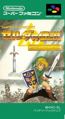 Zelda no Densetsu : Kamigami no Triforce [Japan] - Super
