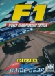 logo Emulators F1 WORLD CHAMPIONSHIP [EUROPE]