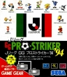 logo Emulators J.LEAGUE GG PRO STRIKER '94 [JAPAN]