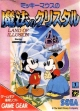 logo Emulators MICKEY MOUSE NO MAHOU NO CRYSTAL [JAPAN]