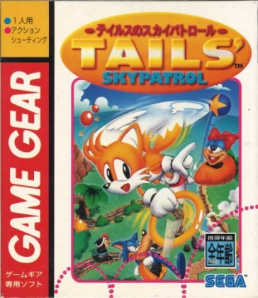 TAILS NO SKYPATROL [JAPAN] image