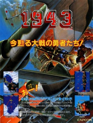 1943: THE BATTLE OF MIDWAY [JAPAN] (CLONE) image