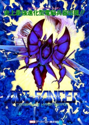 ACT-FANCER CYBERNETICK HYPER WEAPON [JAPAN] (CLONE) image