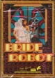 Logo Emulateurs BRIDE OF THE ROBOT